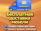 Новое изображение Бухгалтерские услуги и аудит Красивая мебель по доступным ценам, 38208895 в Нижнем Новгороде