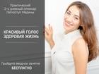 Смотреть фотографию  Практический семинар по развитию голоса 38233984 в Калининграде