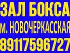 Скачать изображение  Секция бокса вектор 38290807 в Москве