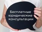 Фотография в Красота и здоровье Массаж Бесплатная юридическая консультация по телефону в Москве 0