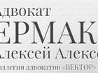 Изображение в   Квалифицированная помощь адвоката Ермакова в Москве 0