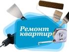 Изображение в   Предлагаю услуги по ремонту квартиры, комнаты, в Москве 200