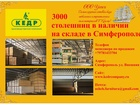 Смотреть фото  Вся кухонная столешница Кедр по оптовым ценам со склада в Крыму 38354027 в Красноперекопск