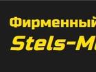 Изображение в   Компания Стелс Москва более трех лет занимает в Москве 0