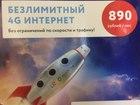Просмотреть фото Сетевое оборудование Безлимитный интернет 4G 38386648 в Москве
