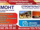 Смотреть изображение  Ремонт балконов и лоджий под ключ 38404485 в Кирове (Кировская область)