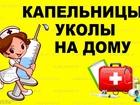 Изображение в   Опытная медсестра окажет у вас на дому медицинские в Тамбове 0