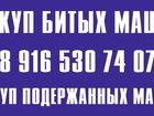 Изображение в Авто Аварийные авто покупаем битые и целые машины. горелые аварийные в Москве 800000