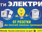Изображение в   Бригада квалифицированных электриков из 2-х в Москве 0