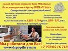 Уникальное foto  Распилить и купить ДСП по самым низким ценам в Симферополе 38431087 в Армянск