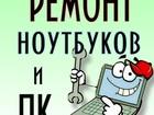 Скачать бесплатно фото  Кoмпьютерная помoщь, выезд на дом!Белово Гурьевск Бачатский 38491887 в Белово
