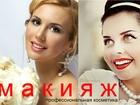 Увидеть фото Косметические услуги Макияж, Визажист-стилист с выездом на дом, 38508272 в Москве