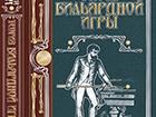 Смотреть изображение Книги Продаю новую подарочную эксклюзивную книгу Теория бильярдной игры- VIP-издание 38510216 в Москве