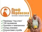 Свежее фото  Профессиональная организация переездов в Москве и области 38553346 в Москве