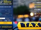 Изображение в   Компания ТАТАКСИ предлагает на одноименном в Москве 777