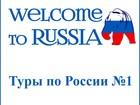 Новое изображение  КомпанияOneToRussia- организация туристических и деловых поездок по России и по всему миру, 38642831 в Москве
