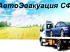 Изображение в   Автоэвакуация автомобилей в Новокузнецке, в Новокузнецке 1000