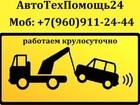 Новое foto  АвтоТехПомощь24 38700729 в Новокузнецке