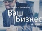 Фото в   Скидки до 50% на услуги по тендерному и бухгалтерскому в Москве 0