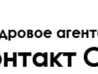 Скачать изображение  Подбор персонала 38743786 в Санкт-Петербурге
