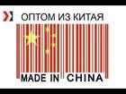 Изображение в   Оптовые поставки товаров из Азиатско-тихоокеанского в Владивостоке 100
