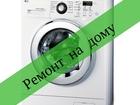Смотреть фото  Ремонт стиральных машин на дому 38821546 в Новосибирске