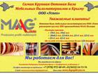 Скачать бесплатно foto  ПВХ кромка МААГ по оптовым ценам в Крыму 38839227 в Щёлкино