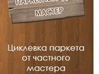 Уникальное foto Разное Осуществляю циклевку паркета 38857574 в Москве