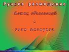 Увидеть фото  Размещу Ваши объявления в Интернете, + 10 бесплатно 38869187 в Москве
