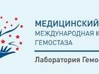Фото в   Международная клиника гемостаза – это один в Москве 0