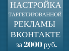 Скачать бесплатно фотографию Рекламные и PR-услуги Настройка таргета ВКонтакте, 38882356 в Астрахани
