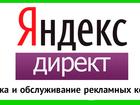 Изображение в   Увеличьте прибыль с помощью контекстной рекламы! в Ярославле 7000