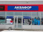 Увидеть фото Разное Очистка воды в частном доме, квартире Аквафор Ярославль 38901526 в Ярославле