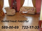 Изображение в Строительство и ремонт Ремонт, отделка Циклевка! Шлифовка! Лакировка!   Циклевка в Москве 200