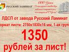 Новое фото  ДСП со склада в Симферополе по оптовой цене 38959634 в Симферополь