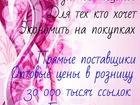 Свежее фото  База поставщиков 38961267 в Москве