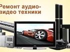 Изображение в   Ремонт с выездом на дом по Москве видеомагнитофонов, в Москве 800