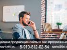 Фото в   Создание сайтов Химки Красногорск Долгопрудный в Москве 19000