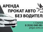 Свежее изображение  Аренда прокат автомобиля без водителя 39137175 в Серпухове