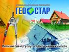 Скачать бесплатно foto Разные услуги «Любые виды работ в области земельного и градостроительного права» 39195934 в Москве