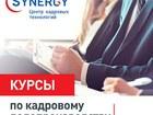 Изображение в   Курс повышения квалификации по кадровому в Симферополь 0