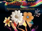 Уникальное изображение  Бесплатные мастер-классы по рукоделию 39254019 в Санкт-Петербурге