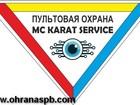 Скачать бесплатно foto  Установка охранной сигнализации, 39256670 в Санкт-Петербурге