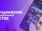 Новое изображение Продвижение интернет магазина диагностика группы в вконтакте бесплатно, ведение и продвижение 39301389 в Москве