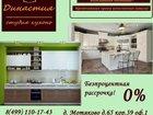 Скачать бесплатно foto  Кухни ГОСТ напрямую от производителя 39316711 в Москве