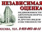 Уникальное фото  Оценка стоимости недвижимости, авто, оборудования, Оценка ущерба при залитии, пожаре, 39320677 в Москве