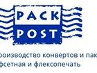 Скачать изображение  Крафт пакеты 39327944 в Москве