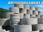 Уникальное фото  Колодезные кольца 39341493 в Новокузнецке