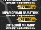 Просмотреть фото  Изготовление памятников 39369364 в Москве