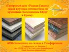 Фотография в   Любой формат столешниц три метра, четыре в Красноперекопск 1300